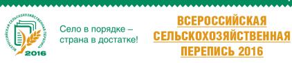Сайт Всероссийской сельскохозяйственной переписи